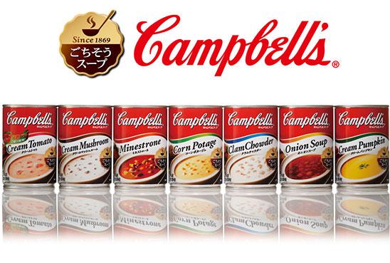 キャンベル濃縮缶スープ 全7種 おいしさそのまま、洗練されたデザイン ...